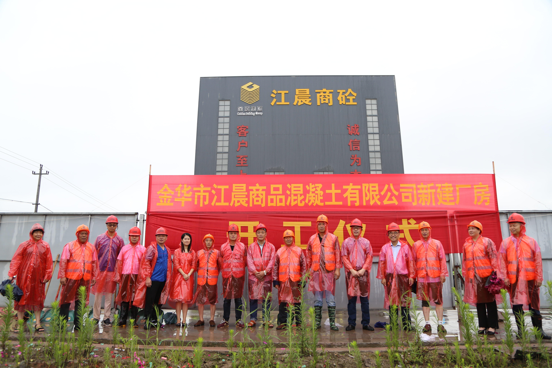 江晨砼公司办公楼开工仪式