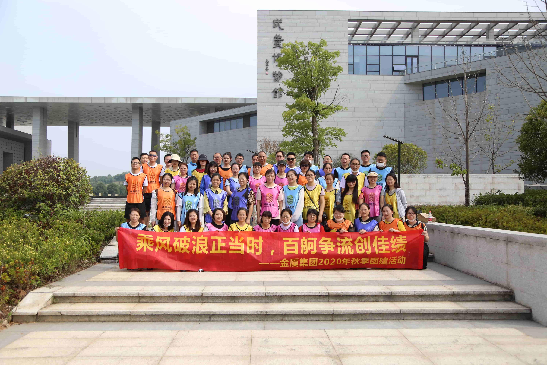 集团组织2020年首次团队建设活动