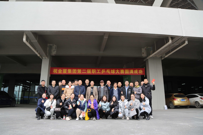 集团第二届职工乒乓球大赛圆满成功
